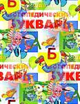 БУКВАРЬ-7 (116x150, 24Kb)