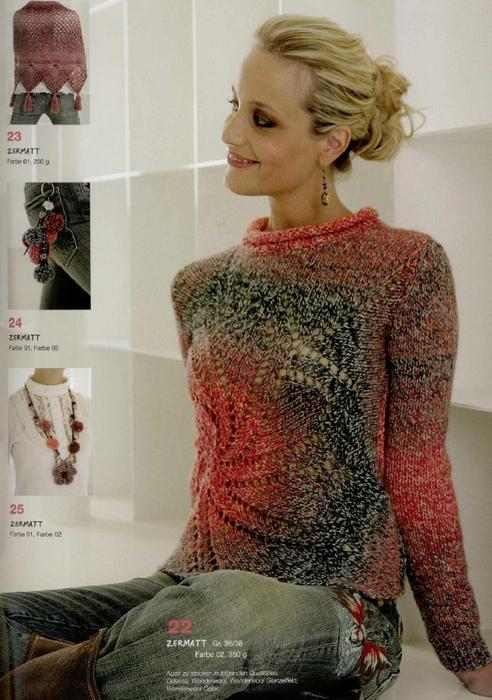 Пуловер из секционной пряжи.