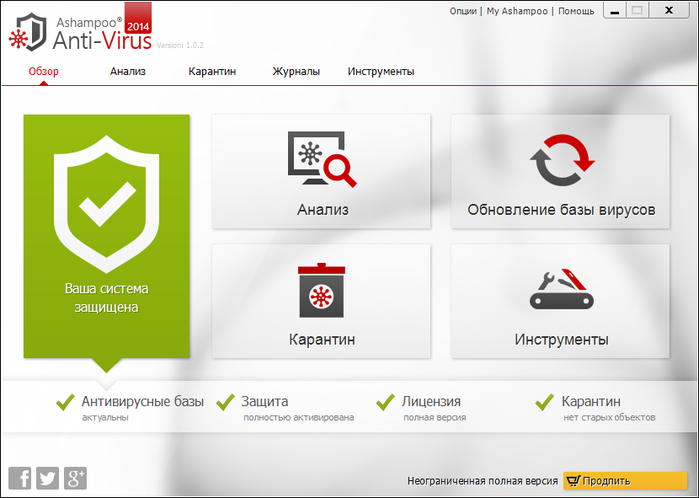 Ashampoo_Anti-Virus_2014_free (700x498, 148Kb)
