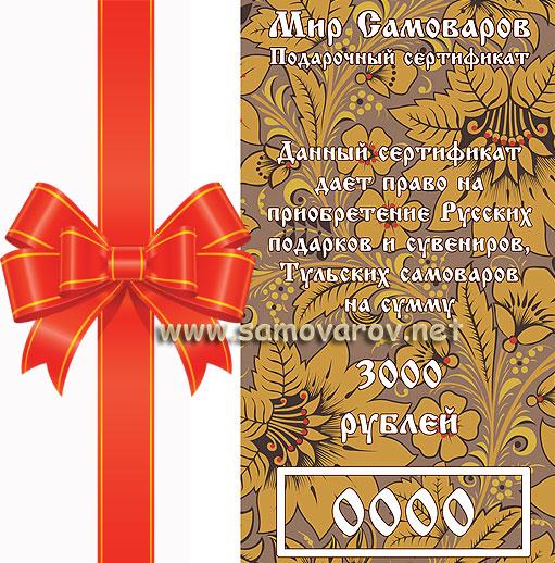 ПОДАРОЧНЫЙ СЕРТИФИКАТ НА РУССКИЕ СУВЕНИРЫ/5579271_sertifikat (511x518, 128Kb)