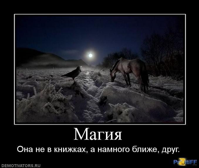1256683207_815277_magiya (678x574, 130Kb)