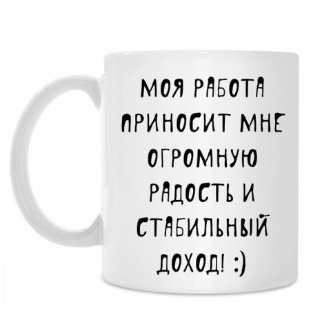 4278666_rabota_radost (480x480, 27Kb)