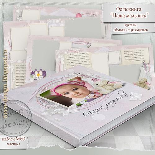 1411249139_nasha_maluyshka_fotokniga (500x500, 272Kb)