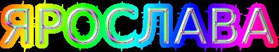 ЯРОСЛАВА (397x74, 37Kb)