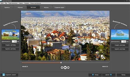 программа записи видео с экрана 2 (530x315, 161Kb)