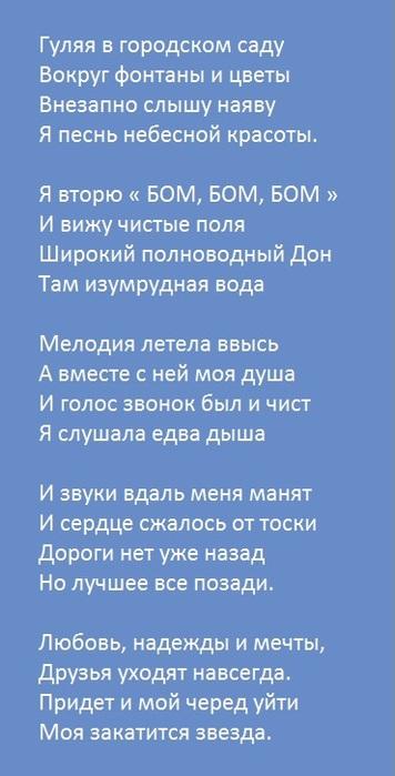 S_vysoty_ptichego_poljota_Rostov-na-Donu-e1407430960178 - ����� (356x700, 74Kb)