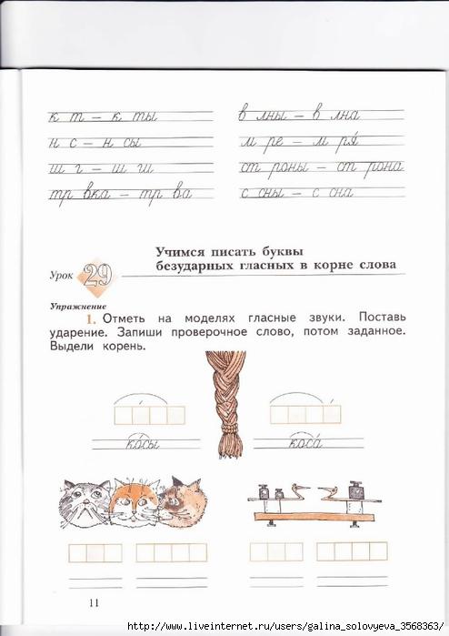 Гдз пишем грамотно 2 класс кузнецова рабочая тетрадь ответы 1 часть