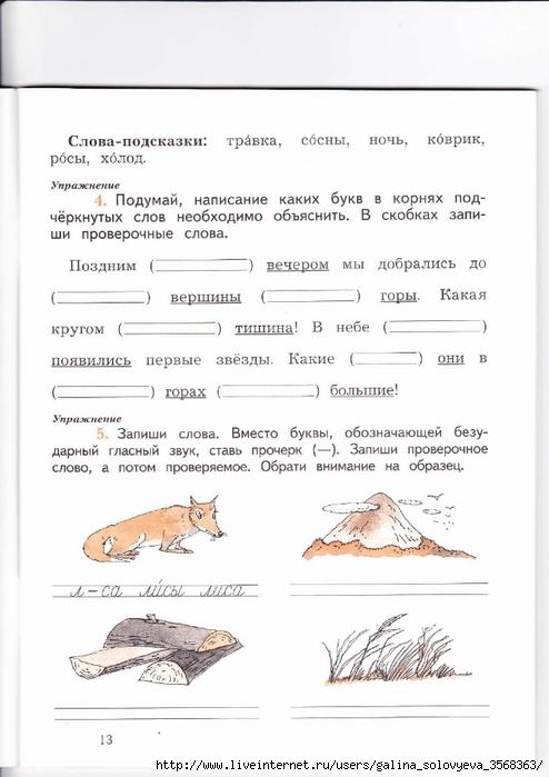 Гдз м и кузнецова пишем грамотно 2 класс рабочая тетрадь ответы 1 часть ответы