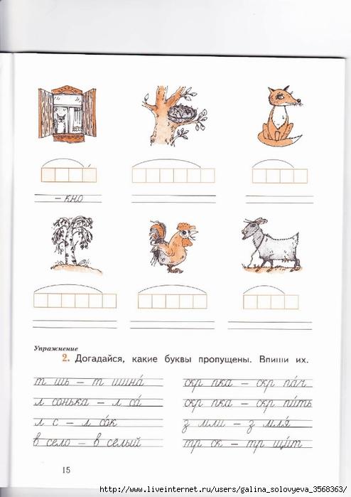 гдз по русскому языку 2 класс 2 часть кузнецова пишем грамотно