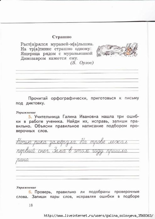 Решебник Пишем Правильно 2 Класс Кузнецова Урок 31