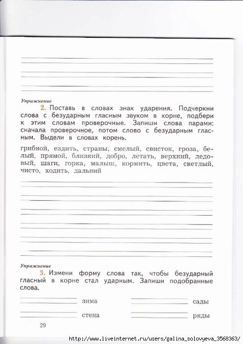 1 42 пишем часть грамотно упражнение3решебник урок класс кузнецова 2