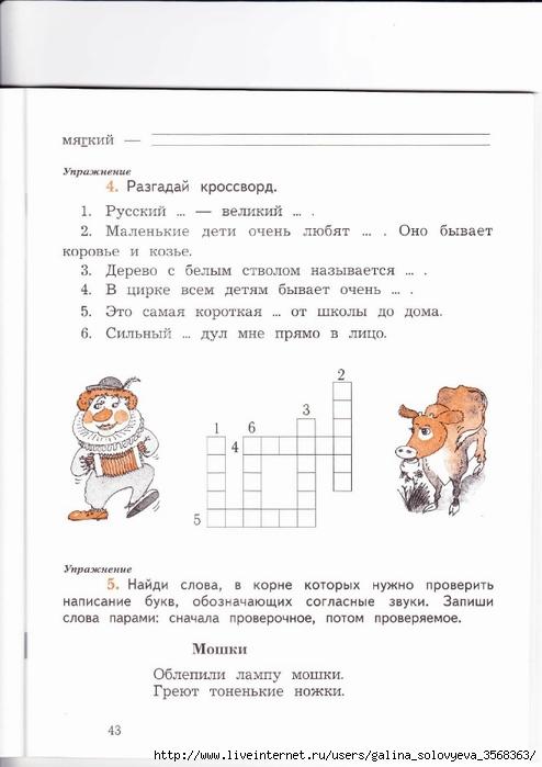 русский язык 2 класс кузнецова м.и1 часть решебник