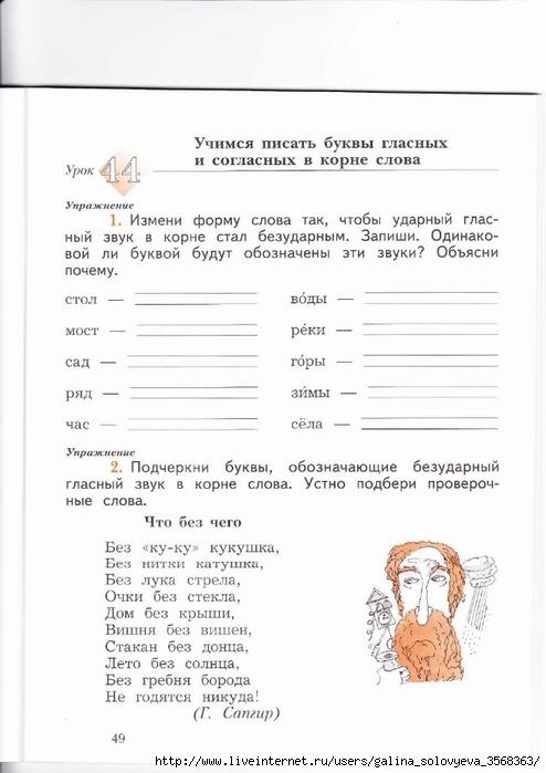 Найти решебник 2 класс рабочая тетрадь пишем грамотно автор кузнецова м.и урок 51 упр 6 стр