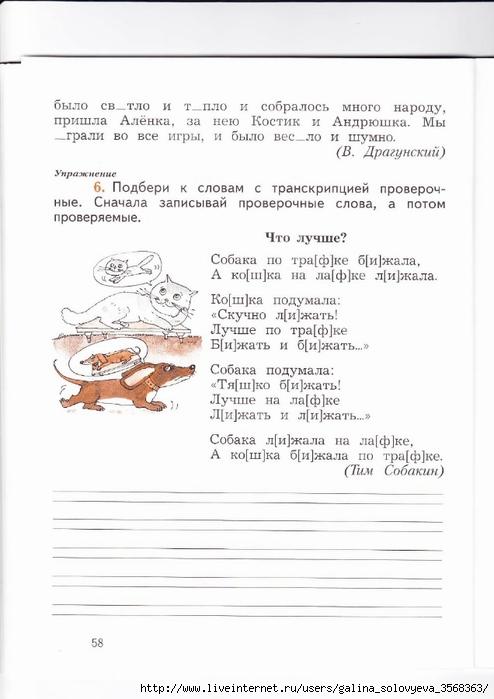 грамотно 2 по класс кузнецова 2 гдз языку пишем часть русскому
