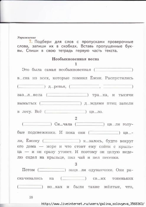 ответы часть 2 1 гдз класс рабочая тетрадь грамотно кузнецова пишем ответы и м