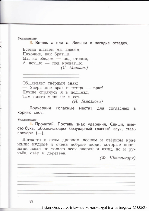 языку русскому часть пишем класс гдз тетрадь 2 4 грамотно по