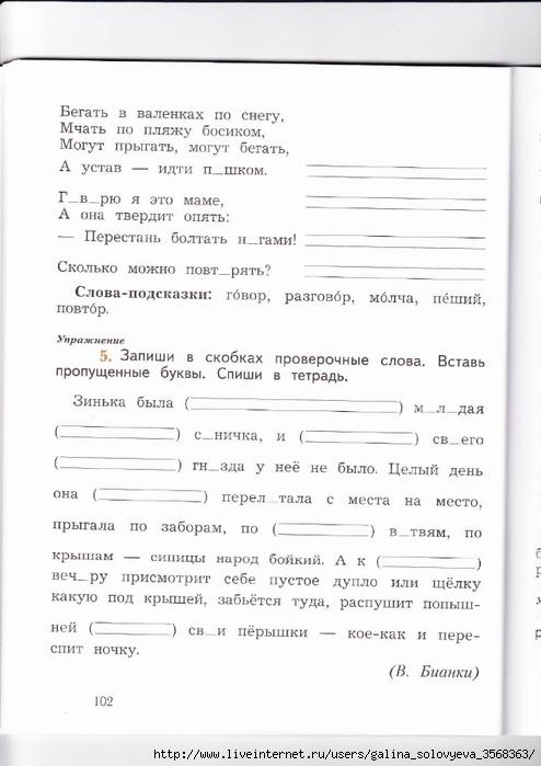 м и 2 гдз русский класс кузнецова