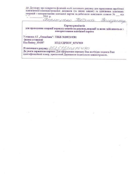 помощь640x882 (507x700, 22Kb)