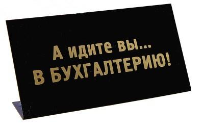 idite-vy-v-buhgalteriyu (400x251, 48Kb)