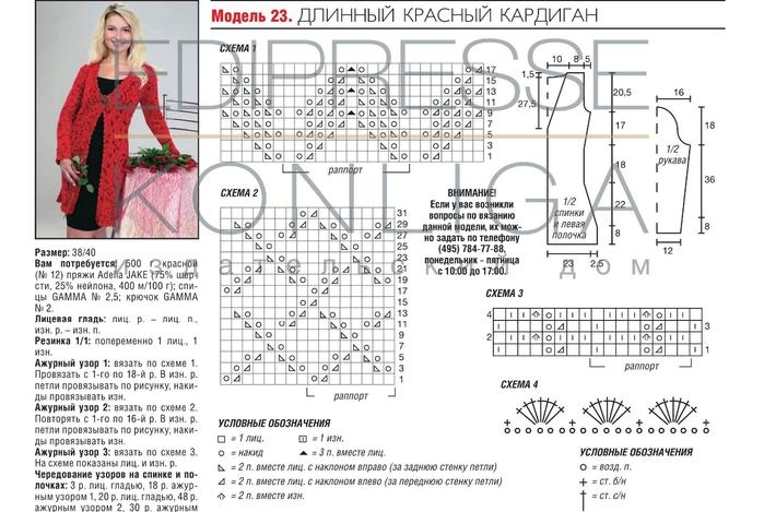 Ажурный кардиган спицами схемы и описание для полных женщин