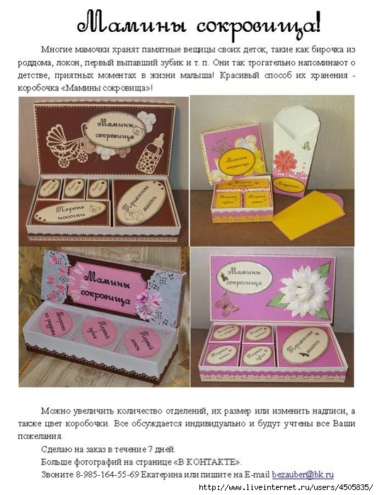 4505835_Obyavlenie_o_prodaje_Maminih_sokrovish (533x700, 284Kb)