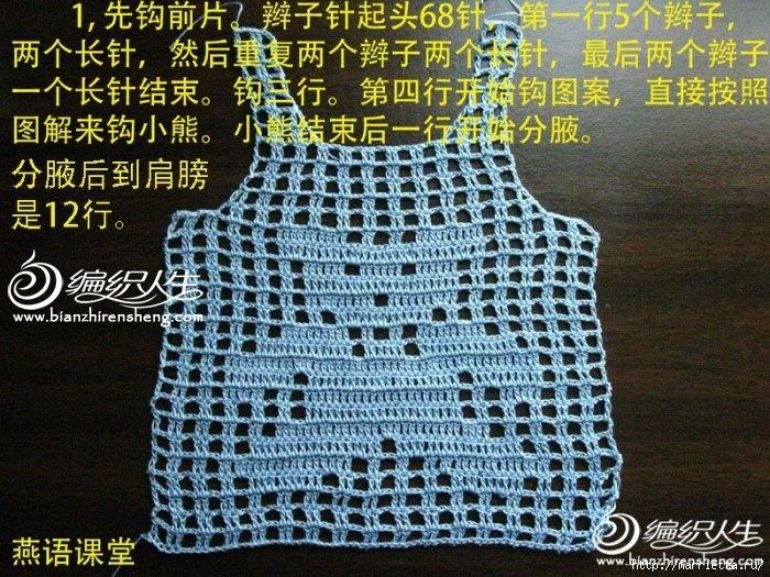 вязание крючком. детский жилет с мишкой (2) (700x525, 348Kb)