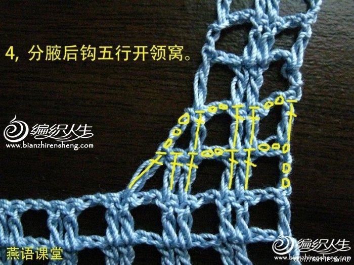 вязание крючком. детский жилет с мишкой (5) (700x525, 256Kb)
