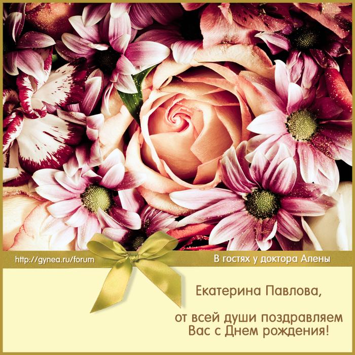 ПОЗДРАВЛЕНИЯ Екатерина Павлова др (700x700, 746Kb)