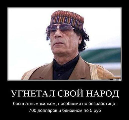 КАДДАФР