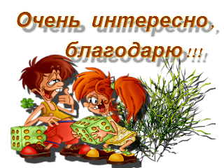 111760085_komment_interesno_ot_FANINA (320x240, 116Kb)