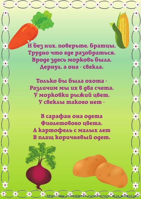 Стих про огородницу
