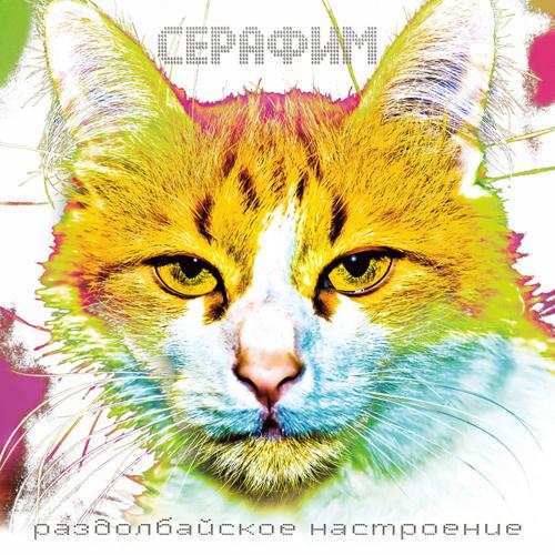 Серафим_Раздолбайское настроение_500 (500x500, 494Kb)