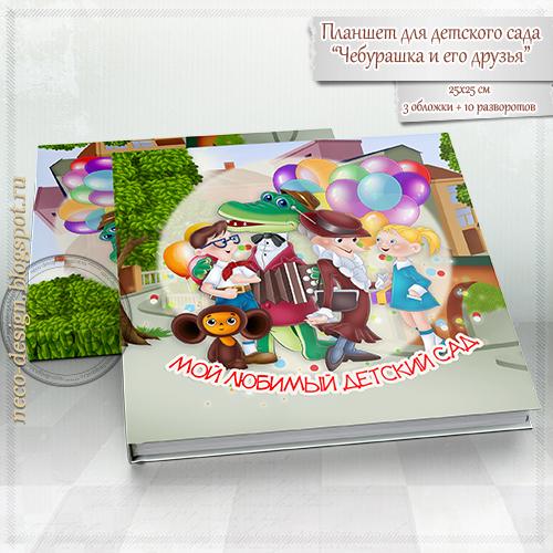 1411661484_planshet_dlya_detskogo_sada_cheburashka (500x500, 284Kb)