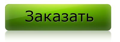 4907394_zakaz (400x143, 27Kb)