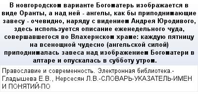 mail_78266433_V-novgorodskom-variante-Bogomater-izobrazaetsa-v-vide-Oranty-a-nad-nej--angely-kak-by-pripodnimauesie-zavesu--ocevidno-naradu-s-videniem-Andrea-UErodivogo-zdes-ispolzuetsa-opisanie-ezen (400x209, 21Kb)