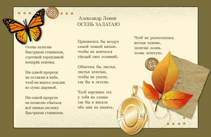 Стихи Записи в рубрике Стихи Дневник Jo-Ann : LiveInternet - Российский Сервис Онлайн-Дневников