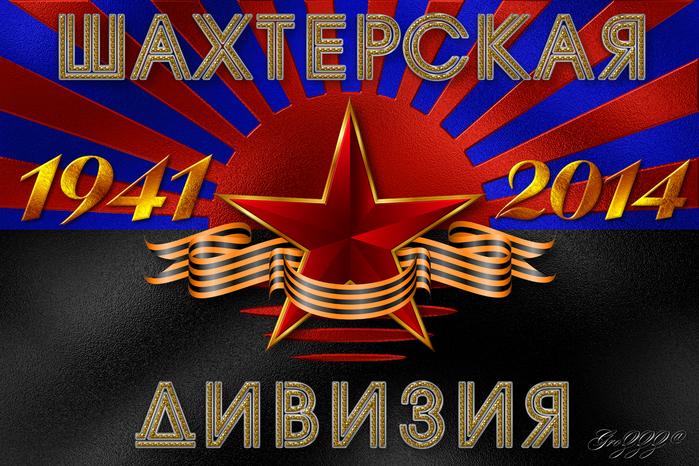 Flag Donetsk GroZZZ@ (700x466, 568Kb)