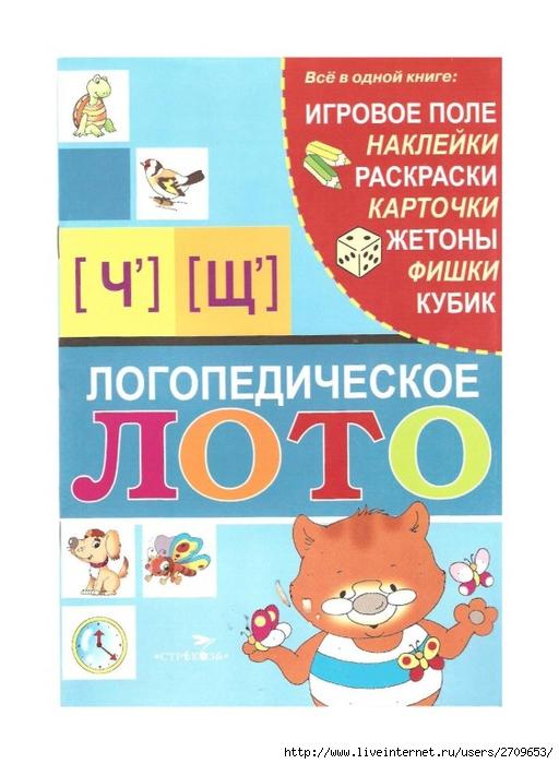 Ч-Щ.page01 (512x700, 230Kb)