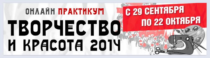 2014-09-26_122915 (700x194, 130Kb)