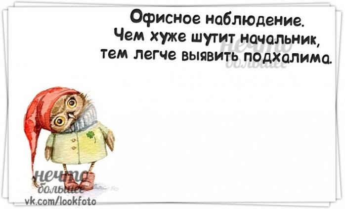 1411671133_frazki-20 (700x424, 119Kb)