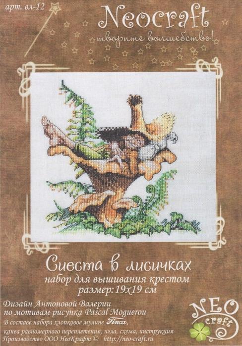 сиеста в лисичках (3) (488x700, 309Kb)