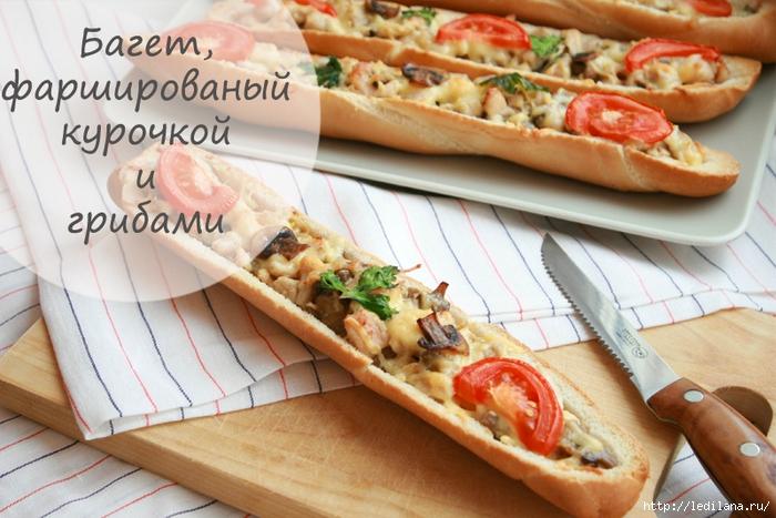 3925311_Baget_farshirovannii_kyrochkoi_i_gribami (700x467, 283Kb)