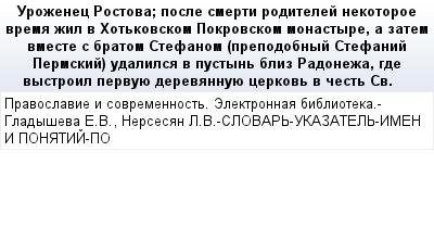 mail_78613504_Urozenec-Rostova_-posle-smerti-roditelej-nekotoroe-vrema-zil-v-Hotkovskom-Pokrovskom-monastyre-a-zatem-vmeste-s-bratom-Stefanom-prepodobnyj-Stefanij-Permskij-udalilsa-v-pustyn-bliz-Rado (400x209, 15Kb)