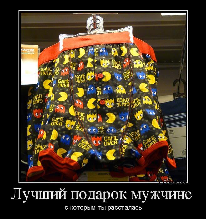 746965_luchshij-podarok-muzhchine-_demotivators_to (659x700, 147Kb)