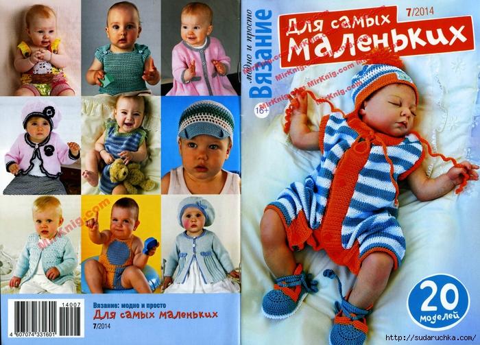 MirKnig.com_Вязание Модно и просто. Для самых маленьких №7 2014_Page_1 (700x503, 379Kb)
