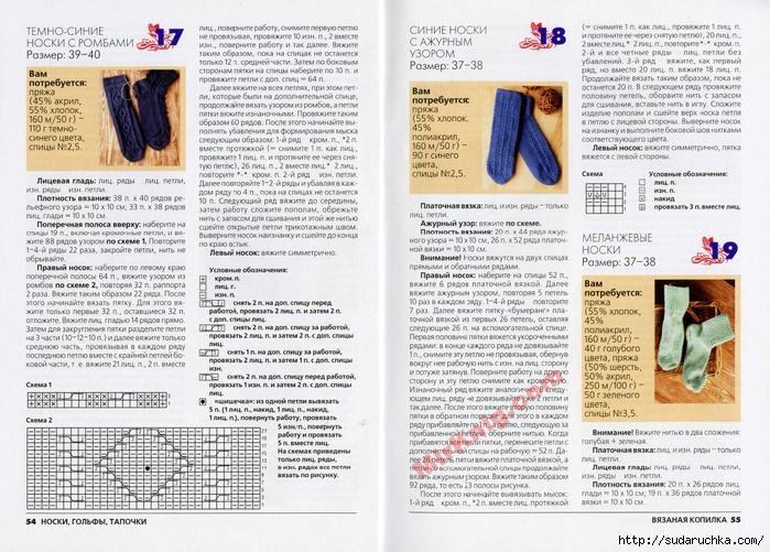 Как убавлять петли при вязании носков спицами 79