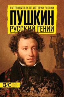 5624205_Pushkin_Russkij_genij (224x340, 18Kb)