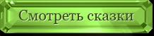 tale_watch (218x51, 13Kb)