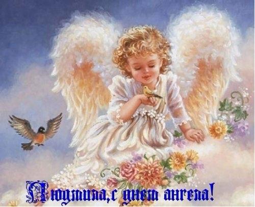 картинки с днем ангела людмила открытки