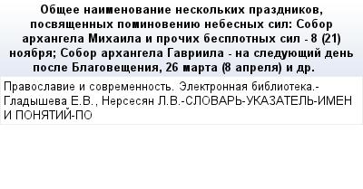 mail_78814415_Obsee-naimenovanie-neskolkih-prazdnikov-posvasennyh-pominoveniue-nebesnyh-sil_-Sobor-arhangela-Mihaila-i-procih-besplotnyh-sil--8-21-noabra_-Sobor-arhangela-Gavriila--na-sleduuesij-den- (400x209, 15Kb)